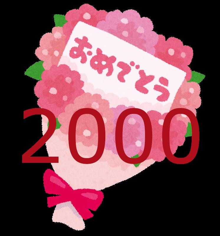 OKIMOCHI2000